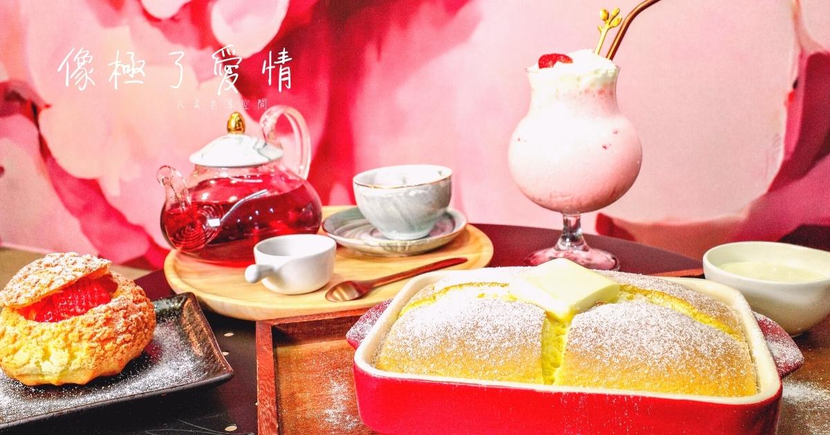 基隆海大咖啡店 | 像極了愛情 甜點·咖啡·人文共享空間 – 海洋大學藝文下午茶
