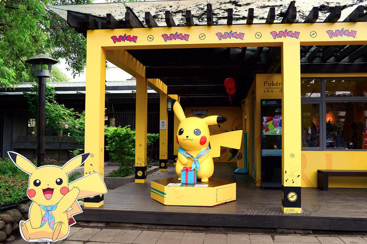 新竹旅遊景點|竹東鎮《竹東動漫園區》客家皮卡丘驛站 神奇寶貝周邊專賣店