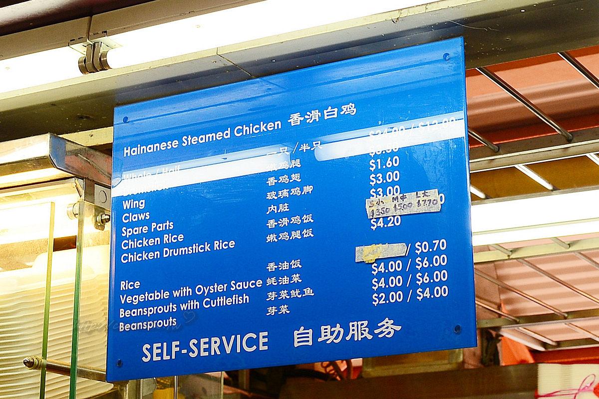新加坡 天天海南雞肉飯 菜單