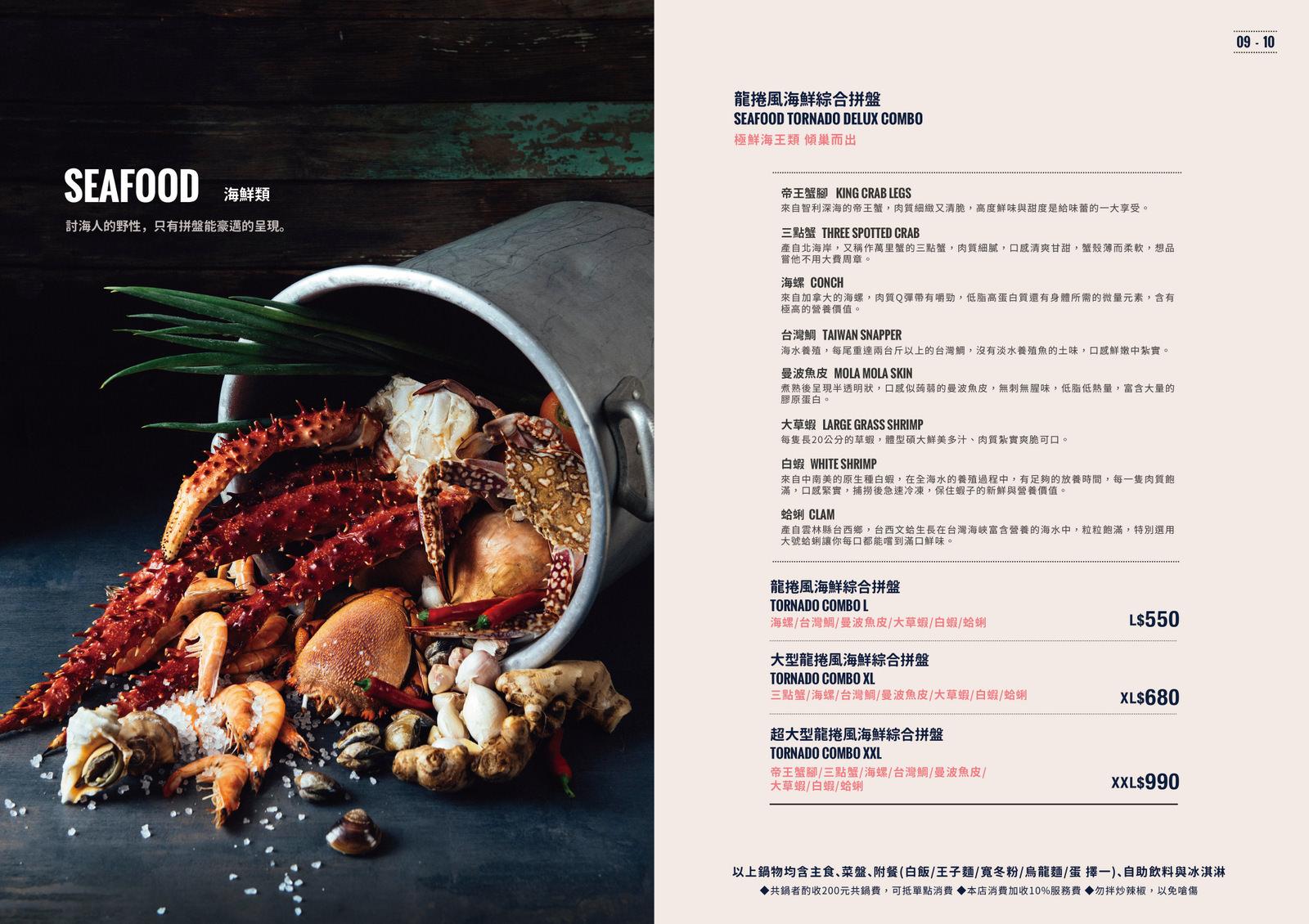 台北大安 夠夠肉 石頭火鍋 菜單