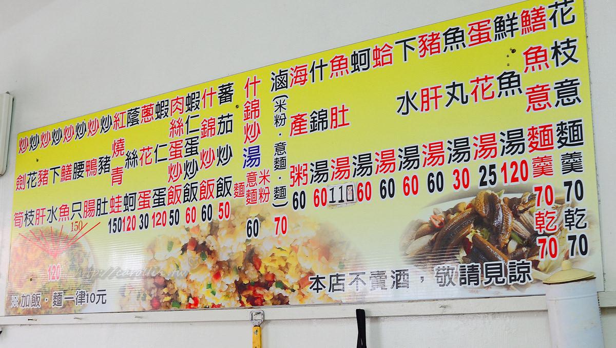 台南灣裡黃金商圈 忠和麵店 菜單價位