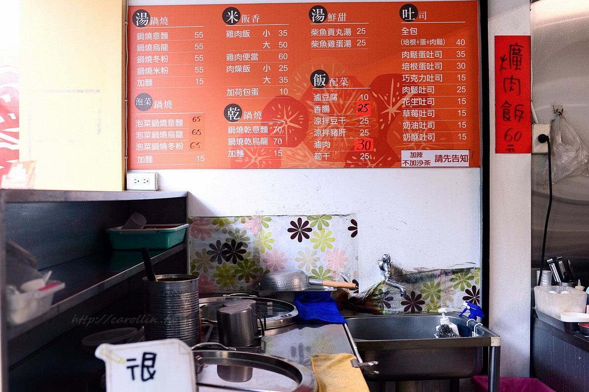 台南灣裡黃金商圈 來姆鍋燒 菜單價格