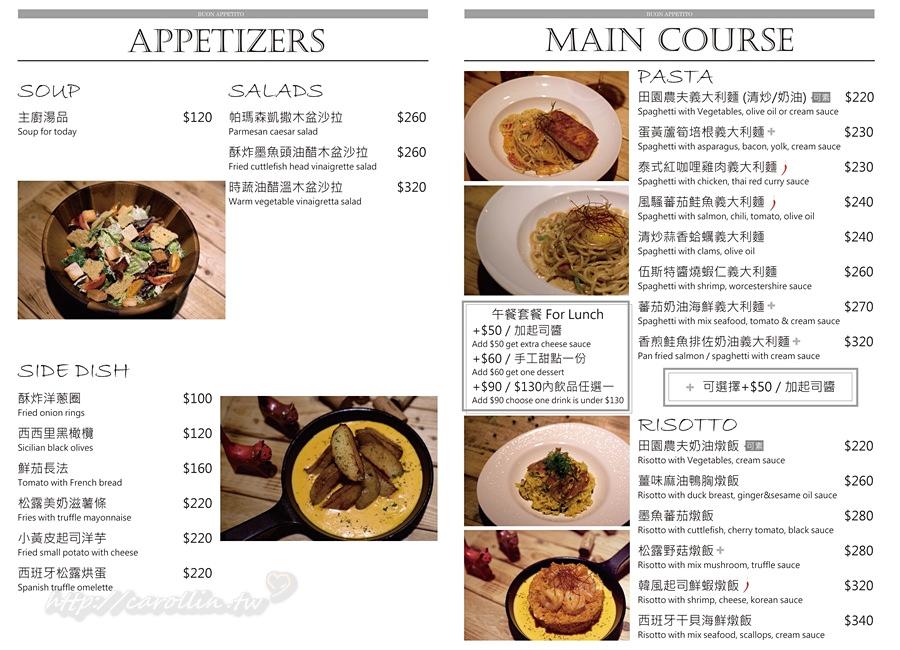 捷運南京復興站 1861義式餐酒餐廳 菜單 價位