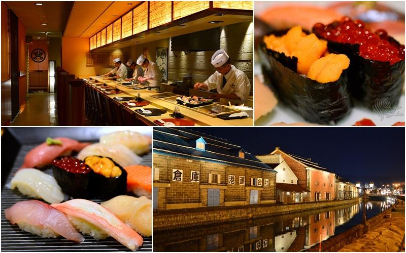 北海道自由行 | 小樽 必吃美食推薦《おたる政寿司》日本漫畫 將太壽司 70年老店