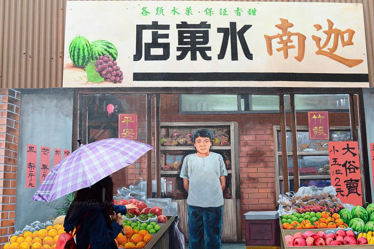 台中旅遊景點|沙鹿《美仁里彩繪村》互動拍照景點 重返50年代台灣復古街景 (附地圖 停車 交通資訊)