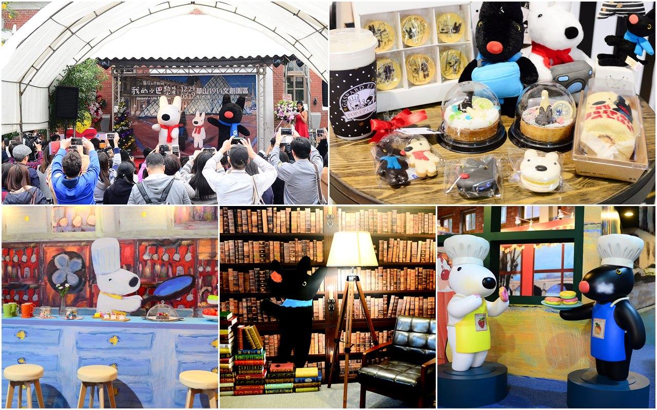 【展覽活動】台北。華山文創園區《麗莎和卡斯柏 我的小巴黎特展》與兔耳小狗遊巴黎景點 x 主題咖啡