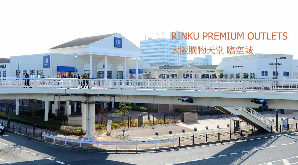 大阪旅遊購物景點|關西機場《臨空城 RINKU PREMIUM OUTLETS》必去必買 逛街便宜超好買/交通攻略