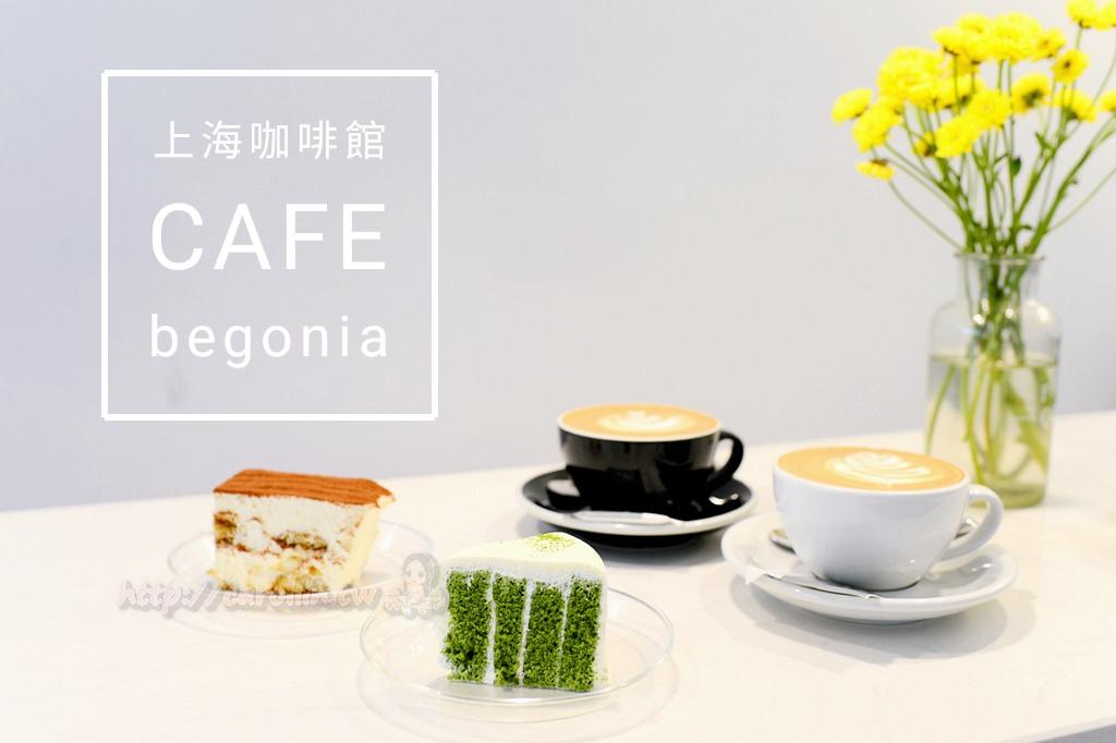 【美食】上海自由行。黃浦區《CAFE begonia》超好拍小清新 極簡咖啡館推薦