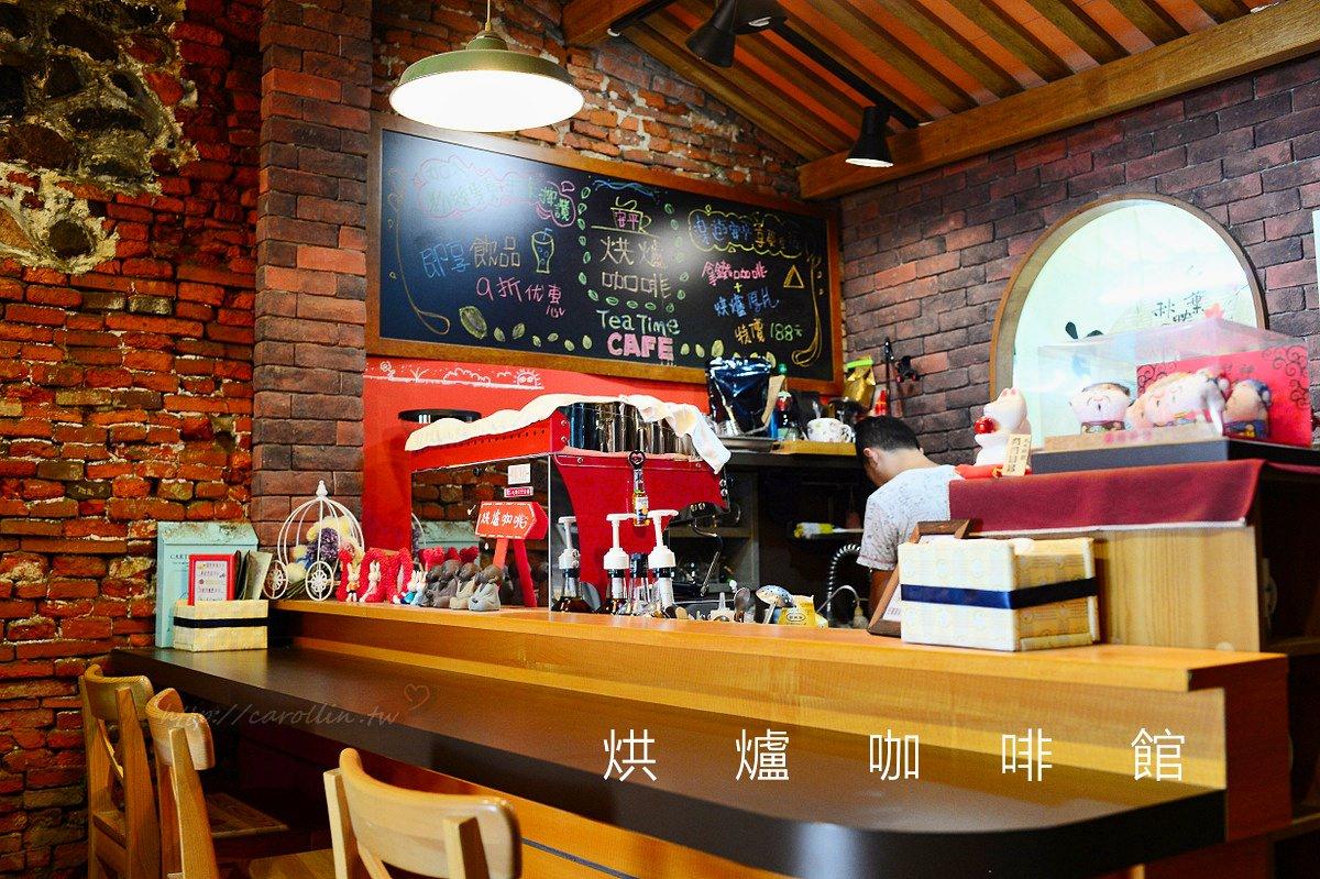 台南美食|安平老街《烘爐咖啡館》200年紅磚老屋景點 古蹟裡下午茶