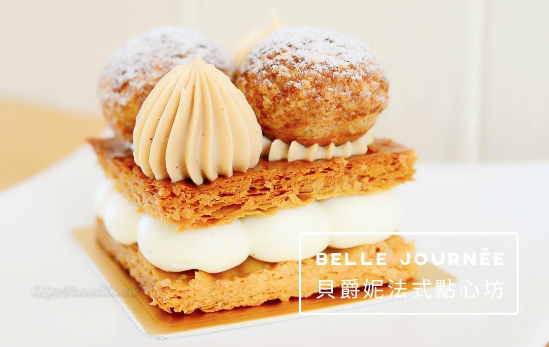 台中美食|西區《Belle Journée 貝爵妮法式點心坊》精誠商圈下午茶甜點店