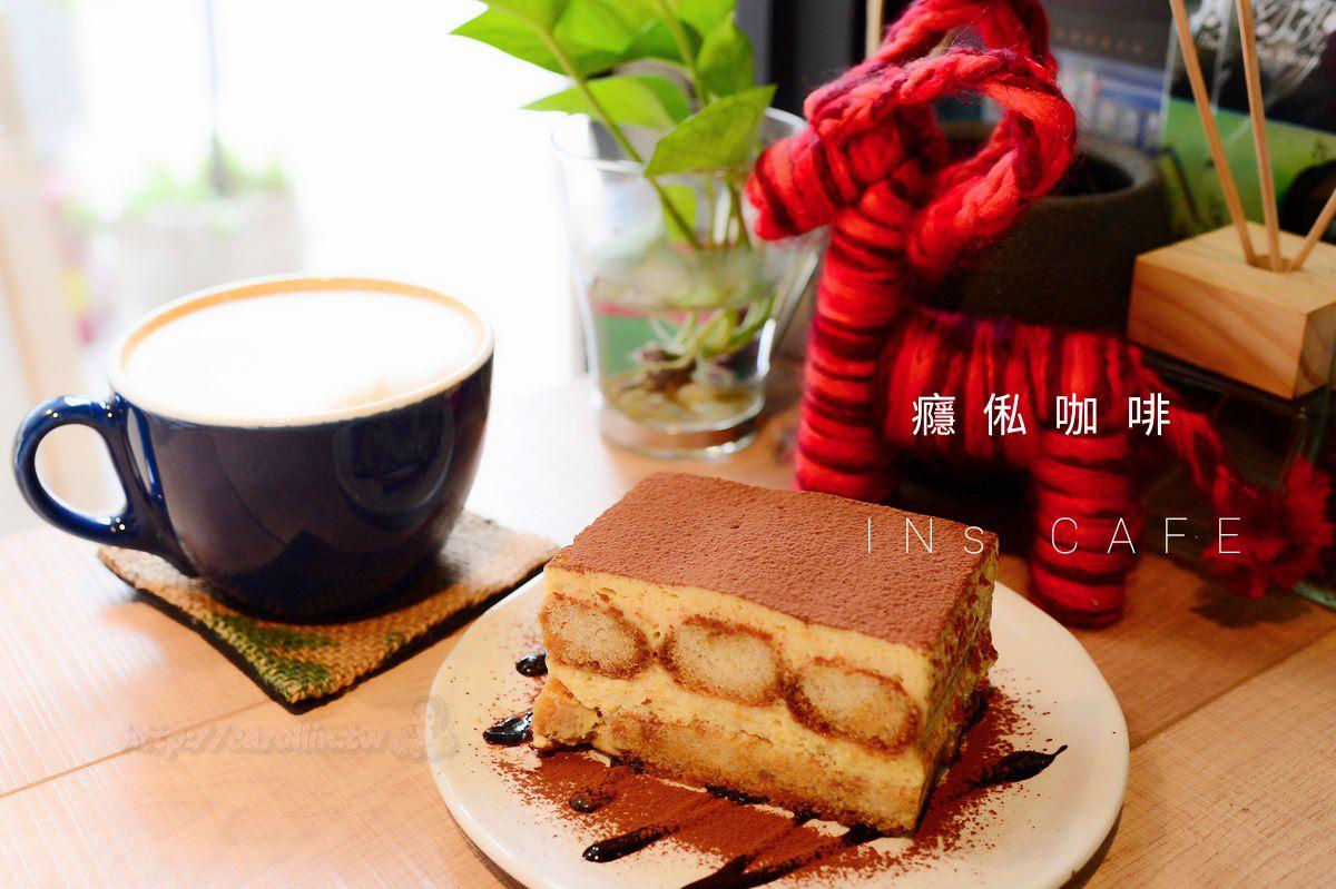 【美食】台北。萬華區《癮俬咖啡 INs Cafe》西門町 男子系咖啡館