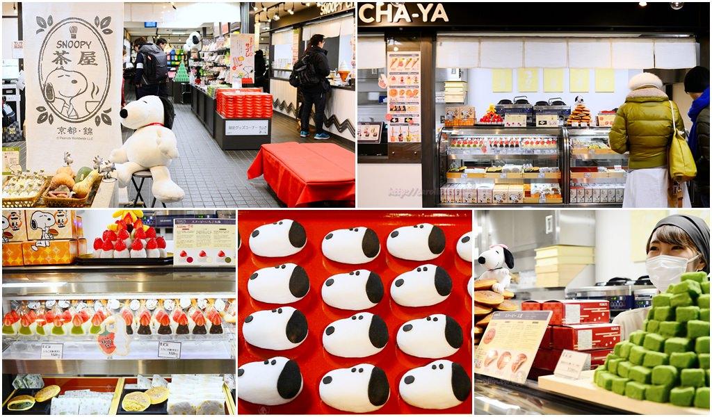 京都旅遊購物景點|錦市場《SNOOPY茶屋》史奴比 限定周邊 療癒甜點 專賣店