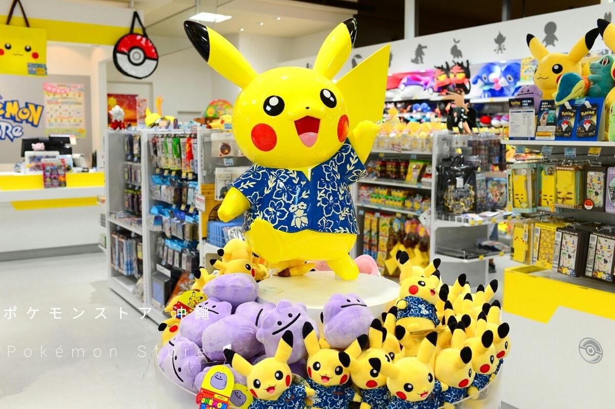 沖繩旅遊購物景點|那霸國際通《Pokemon Store》神奇寶貝專賣店 限定皮卡丘 Gotcha (更新2017搬遷)