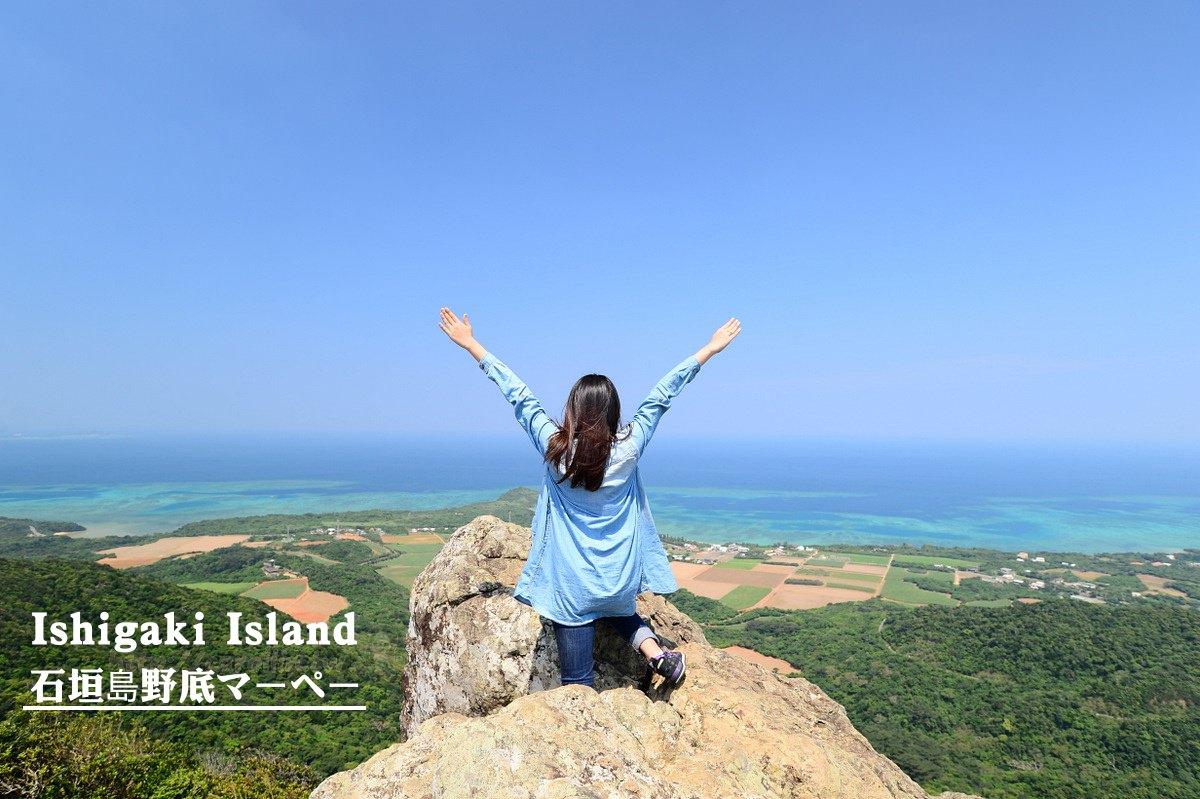 【旅遊景點】沖繩自由行。石垣島《野底岳》私藏秘境推薦 360度環景 俯瞰絕美海景