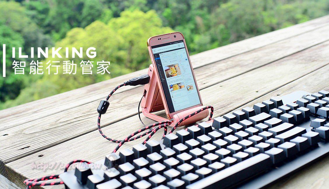 【3C產品開箱】多功能行動裝置《iLinking 智能行動管家》LED照明 螢幕自拍架 OTG 可更換鋰電池行動電源推薦