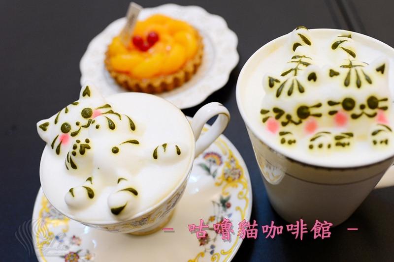 台中美食|西區《咕嚕咕嚕貓咖啡 (旗艦店)》少女下午茶 3D立體貓咪拉花 貓咪咖啡館推薦