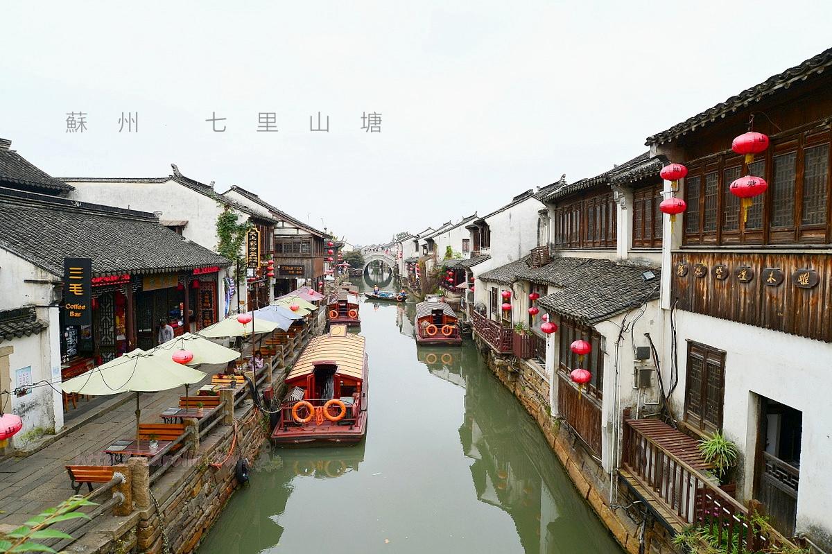 【旅遊景點】蘇州自由行。《七里山塘》千年古鎮歷史文化區 美食購物老街必去推薦