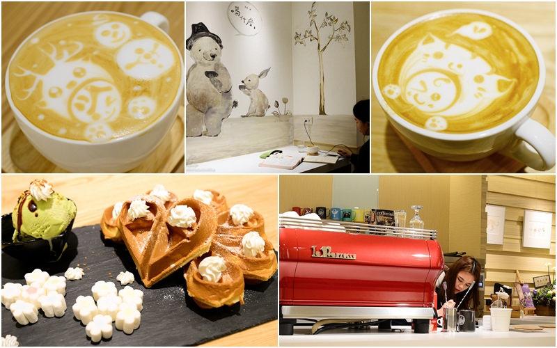 台北美食|中山區《喝什麼。KaPi》少女心可愛拉花 麻糬鬆餅 輕食 下午茶咖啡館