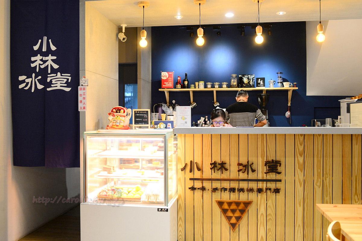 宜蘭美食|羅東《小林冰堂》天然手作霜淇淋 日系文青咖啡館 冰品甜點專賣店
