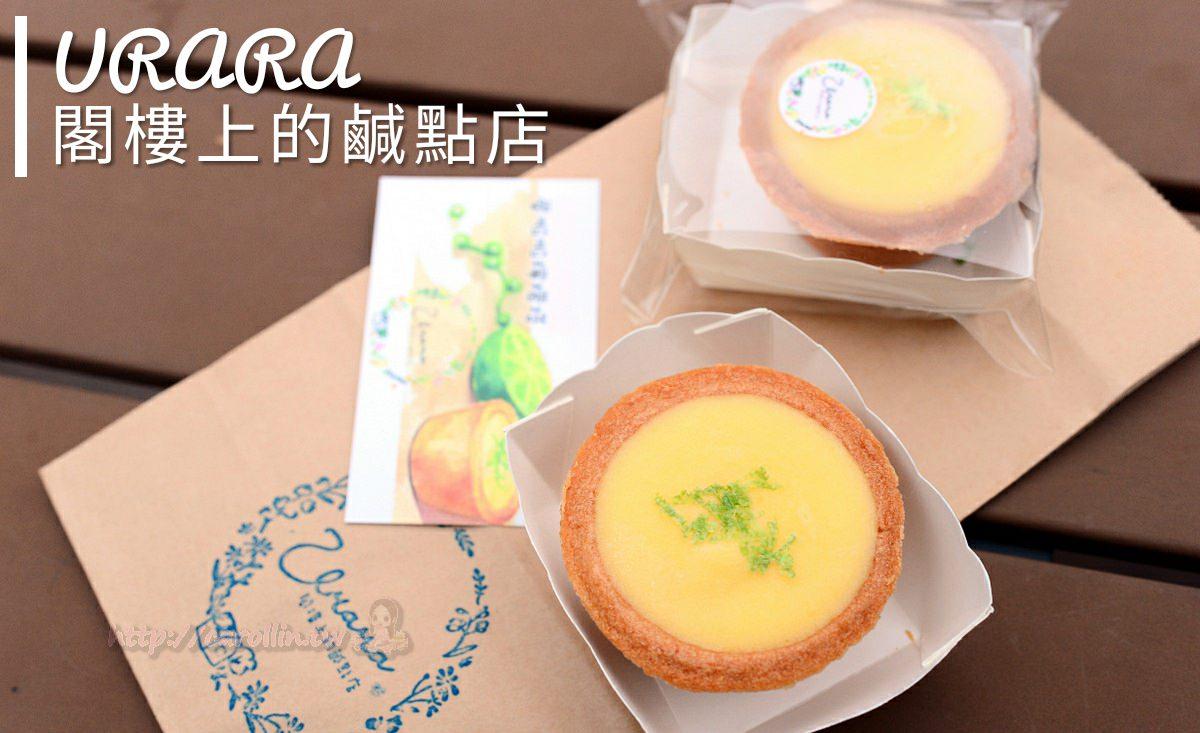 台中美食|西區《Urara 閣樓上的鹹點店》范特喜綠光計畫 酸甜好吃檸檬塔推薦