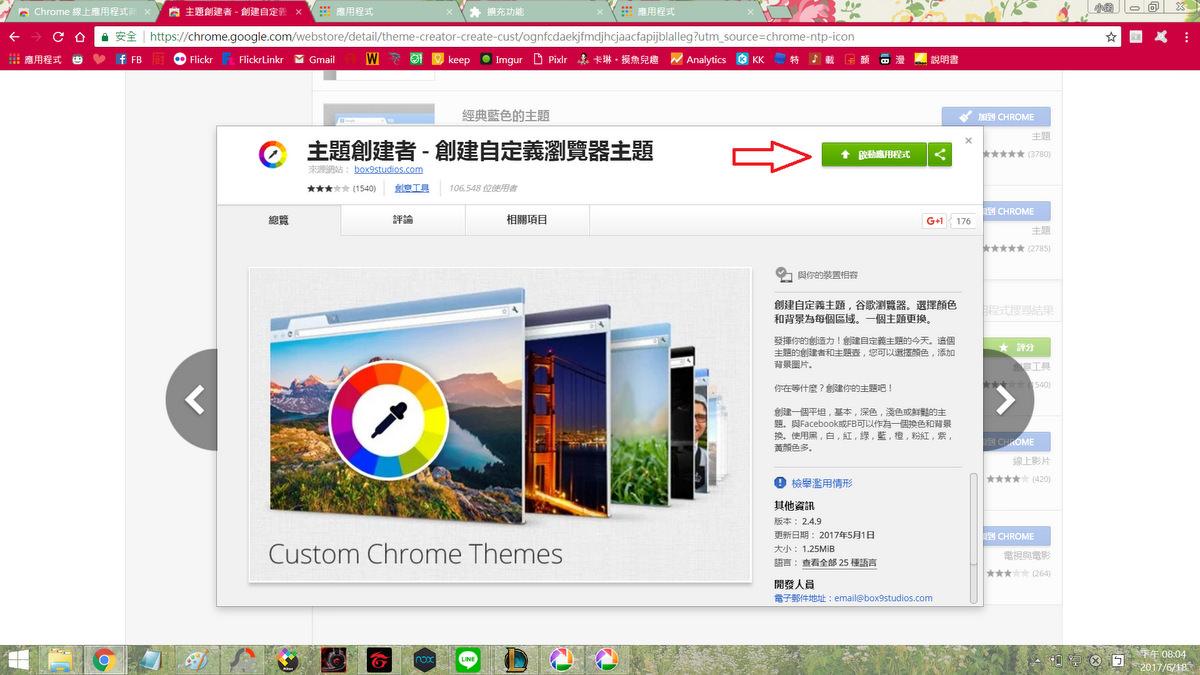 Chrome主題教學 | Google佈景主題設定 : 套用 自製 實用的瀏覽器外掛推薦