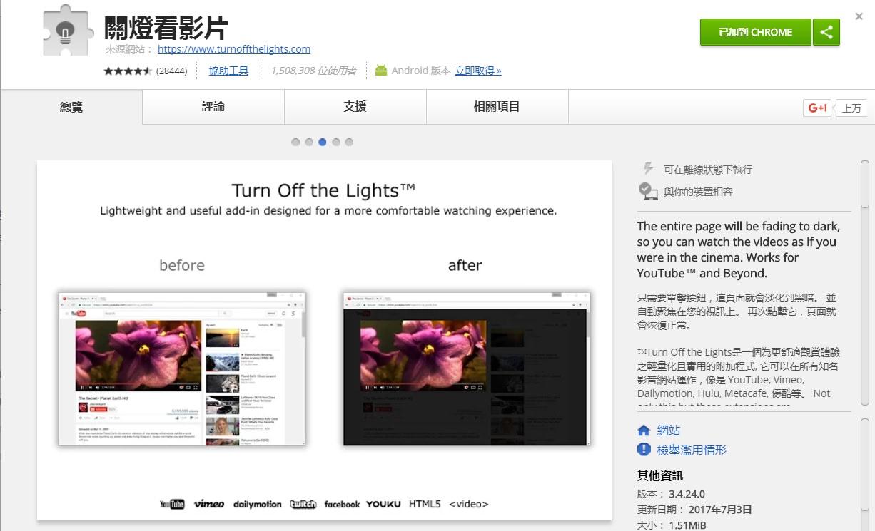 Chrome擴充教學 | 關燈看影片 : Google網頁影音工具 實用的瀏覽器外掛推薦 YouTubeu,優酷,火狐,IE都適用