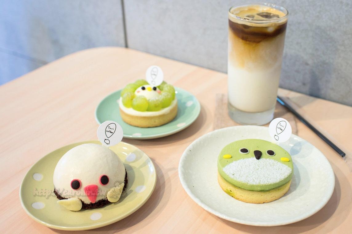 台北美食 | 大安區《Tori coffee 鳥兒咖啡》可愛的手作甜點