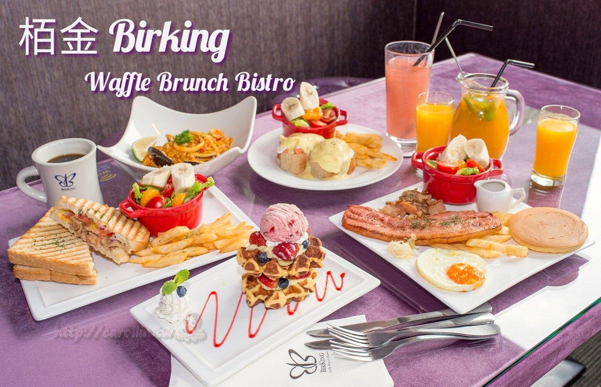 新北美食 | 板橋《栢金 Birking》Waffle Brunch Bistro 新埔站大份量美式早午餐