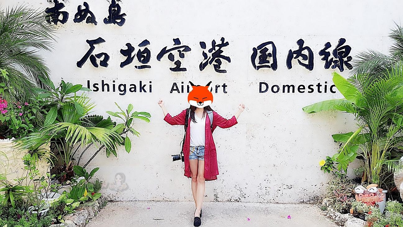 沖繩購物景點 | 石垣島機場 Ishigaki airport 日本最南星巴克 空港門市