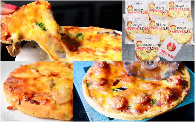 【美食】宅配。居家享用快速又簡單《瑪莉屋口袋比薩 MARYHOUSE》超人氣平價網路團購pizza