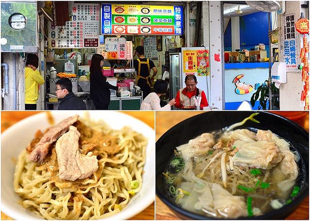 【美食】台南。中西區老店《阿龍意麵》始於1950年的自製彩色意麵