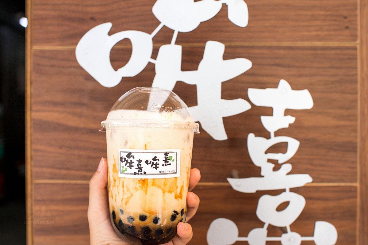 台南美食 | 中西區 哞熹哞熹 – 國華街 小山園抹茶 漸層珍珠奶茶