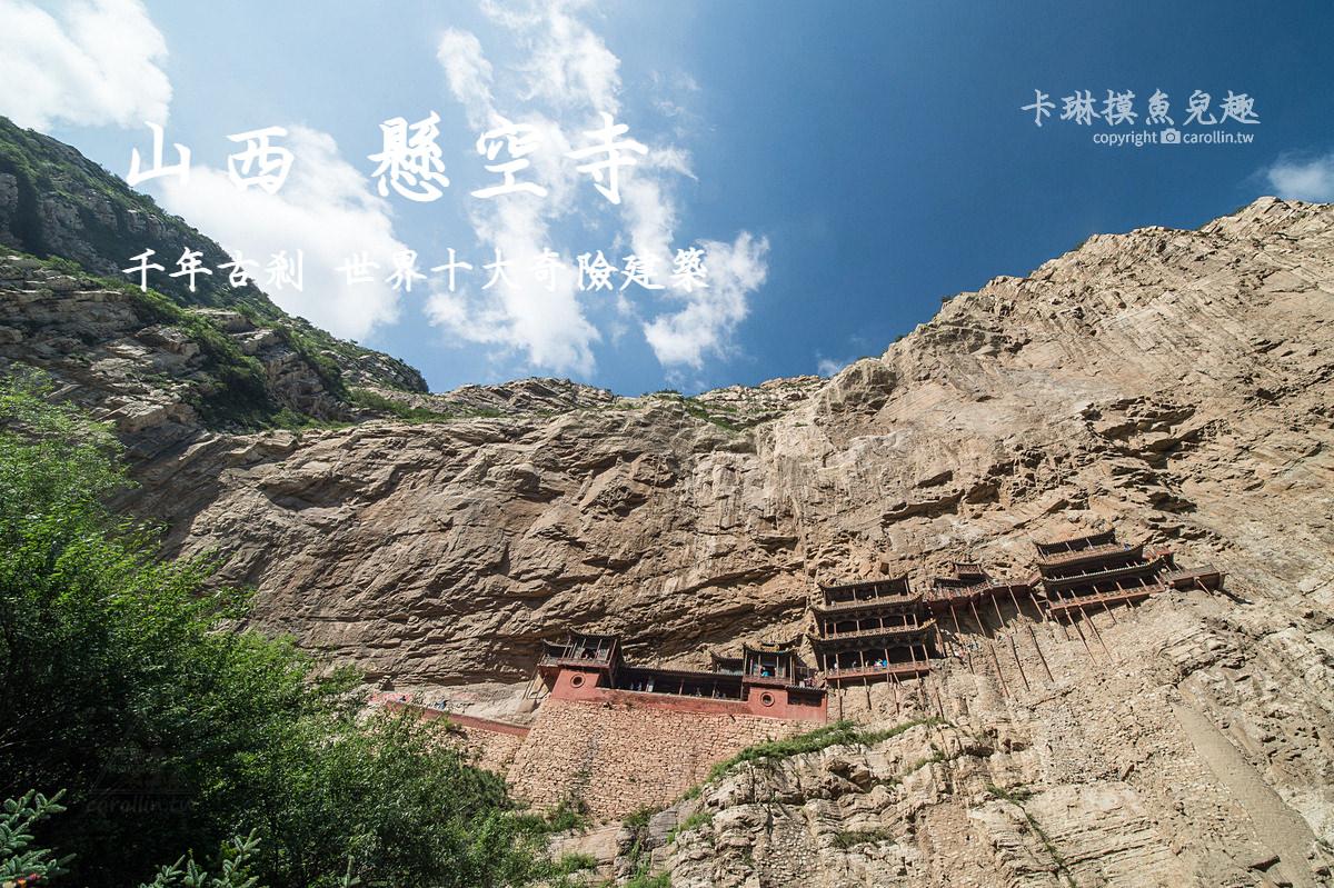 山西旅遊景點 | 大同 懸空寺 – 北嶽恆山 屹立千年的建築奇觀