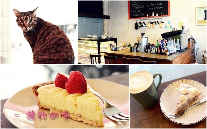 宜蘭美食 羅東《禮物珈琲 The Presents Cafe》手工蛋糕甜點 自家烘焙咖啡 下午茶推薦