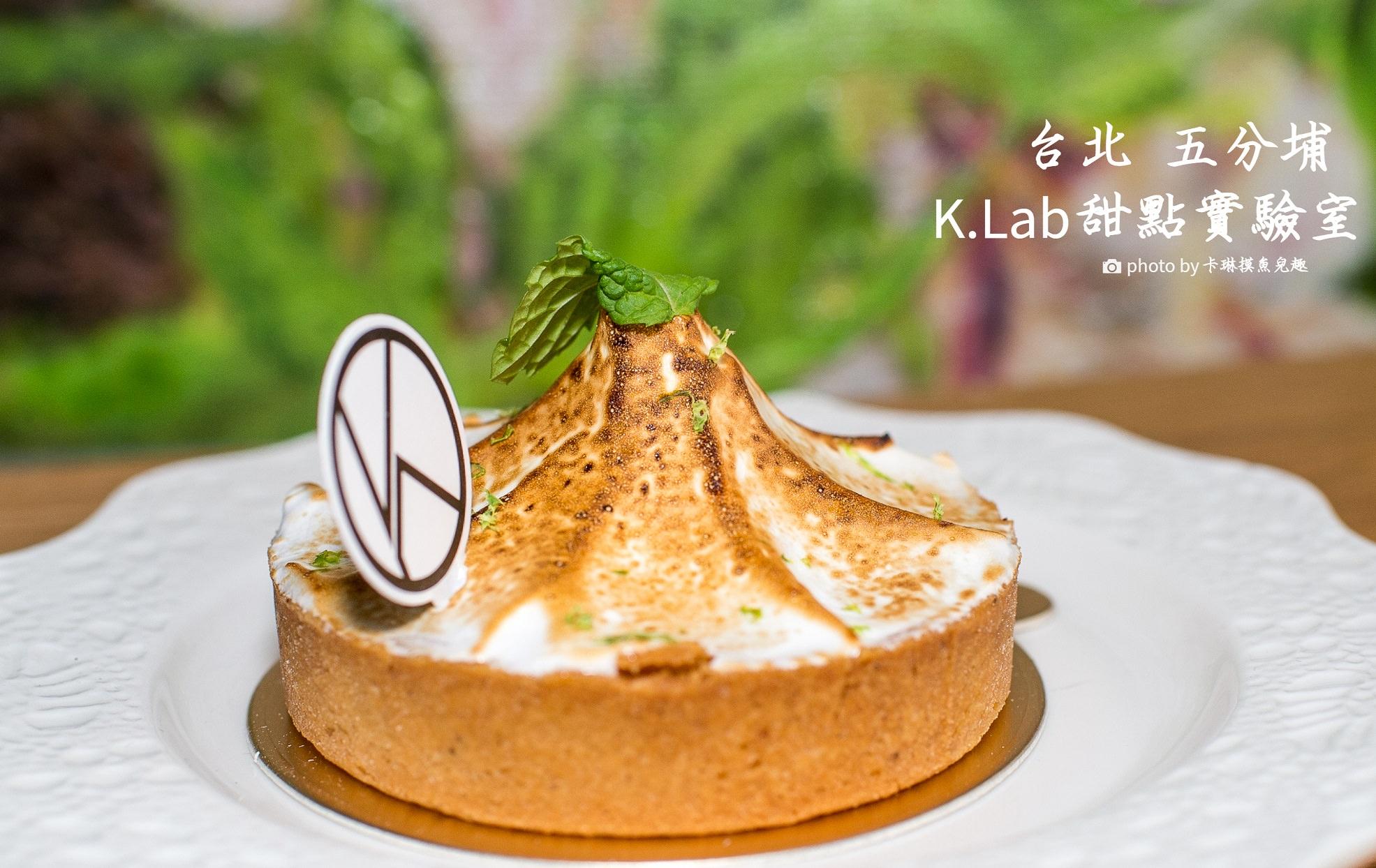 台北美食 |  信義區 五分埔 K.Lab甜點實驗室 – 藏在陋巷裡的檸檬塔