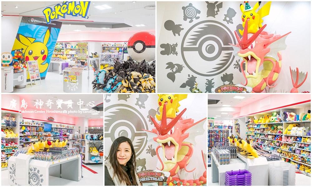 廣島旅遊購物景點 | Pokémon Center 神奇寶貝中心 – 寶可夢專賣店 地區限定粉紅暴鯉龍皮卡丘 鯉魚王