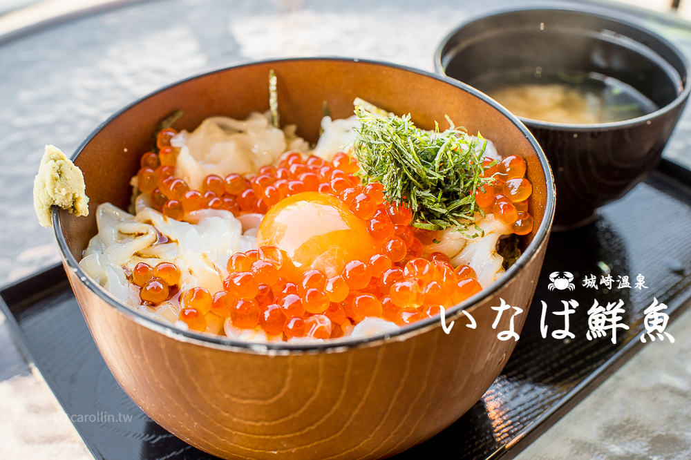 城崎溫泉美食 | お食事処 いなば 鮮魚 – 高cp便宜松葉蟹大餐 海鮮丼飯推薦