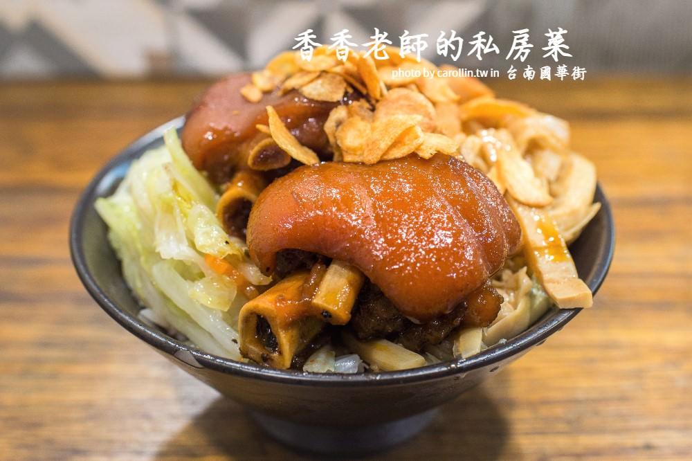台南美食 | 中西區 香香老師私房菜 – 國華街古早味豬腳飯