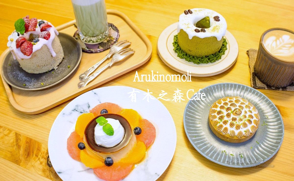 台北美食 | 萬華區 有木之森 – 大稻埕迪化街 IG打卡甜點店