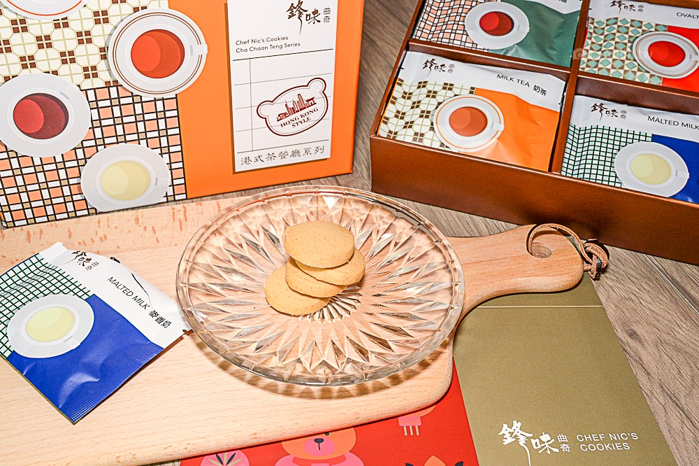 香港美食 | 鋒味曲奇 港式茶餐廳系列 – 謝霆鋒推出的必買土產