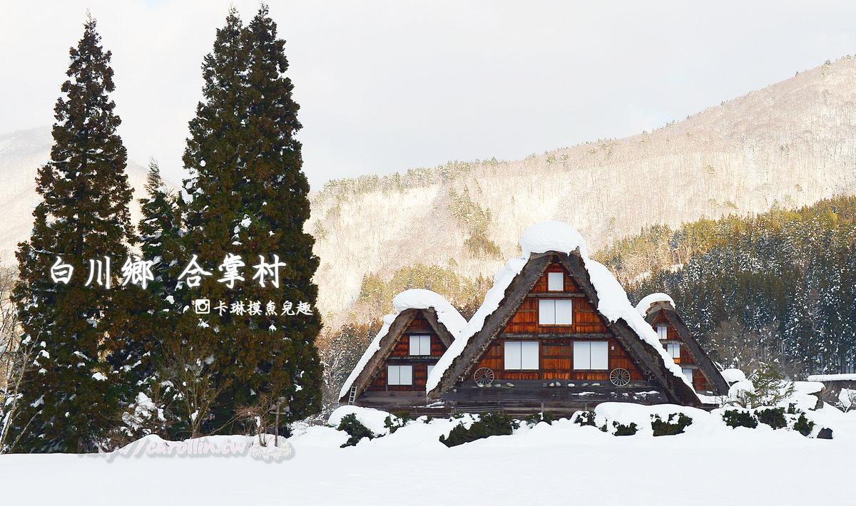 高山北陸景點 | 白川鄉合掌村 – 世界遺產 冬季夢幻雪景