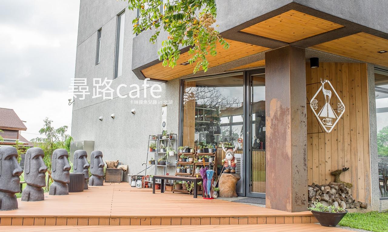 新竹美食 | 北湖 尋路cafe – 車站旁 滿是摩艾的特色咖啡店