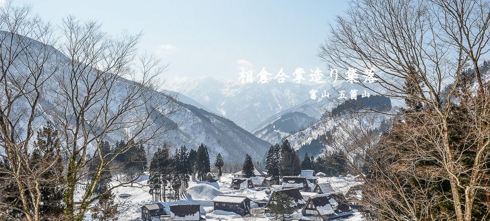 北陸富山景點 | 高岡 相倉合掌村 – 越中五箇山 童話世界般的秘境