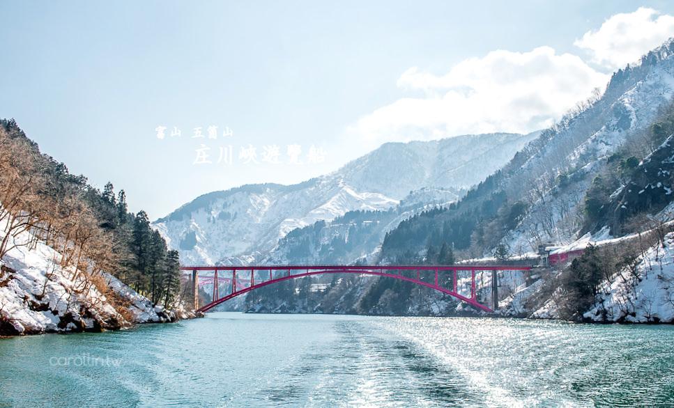 北陸富山景點 | 礪波 庄川峽遊覽船 – 越中五箇山 長崎橋周遊