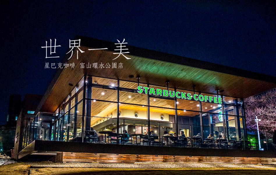 北陸富山景點 | 星巴克咖啡 環水公園店 – 世界最美STARBUCKS