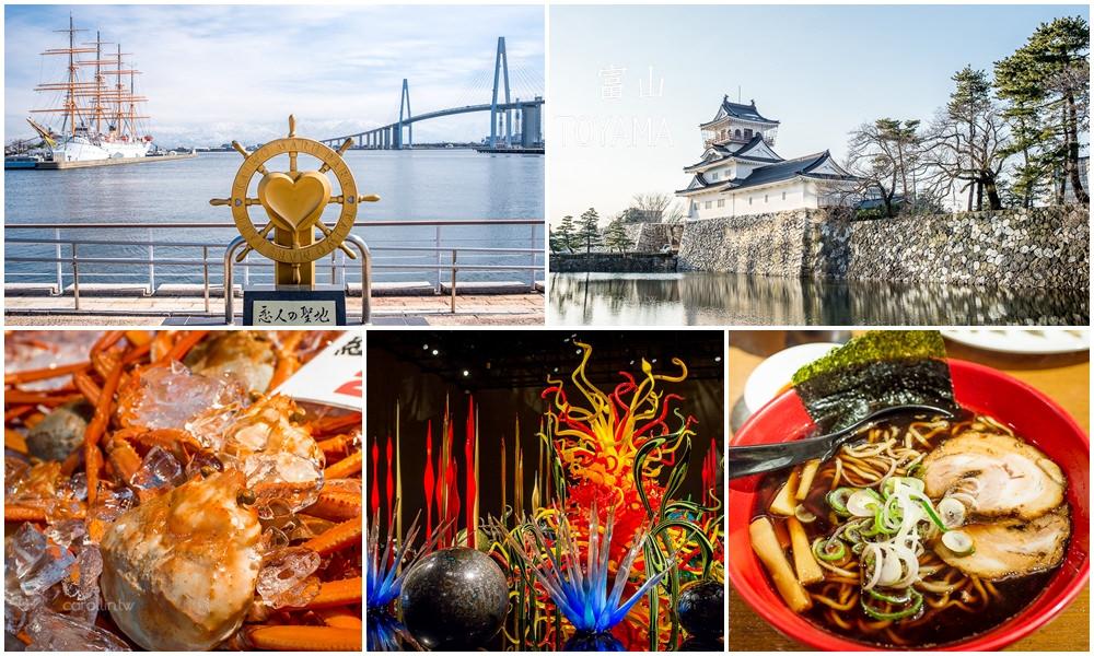 北陸富山旅遊 | 富山市區觀光自由行 – 景點美食一日遊 交通行程