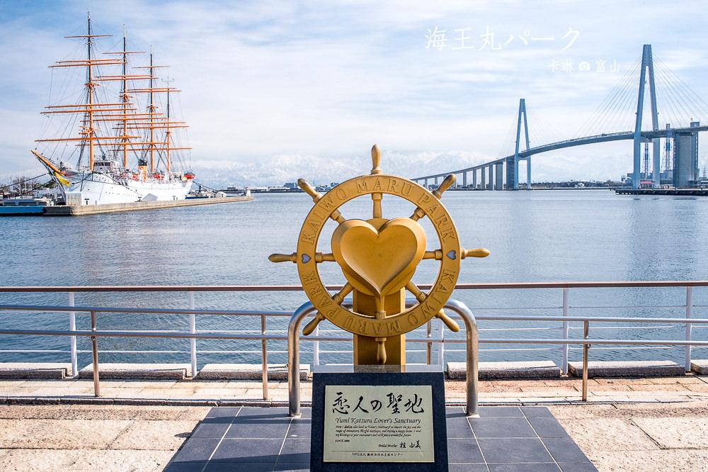 北陸富山景點 | 海王丸パーク – 戀人聖地 浪漫觀望新湊大橋