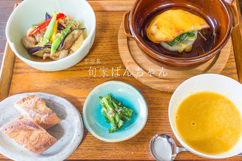 石垣島美食 | 旬家ばんちゃん – 新鮮季節食材 沖繩島料理餐廳推薦