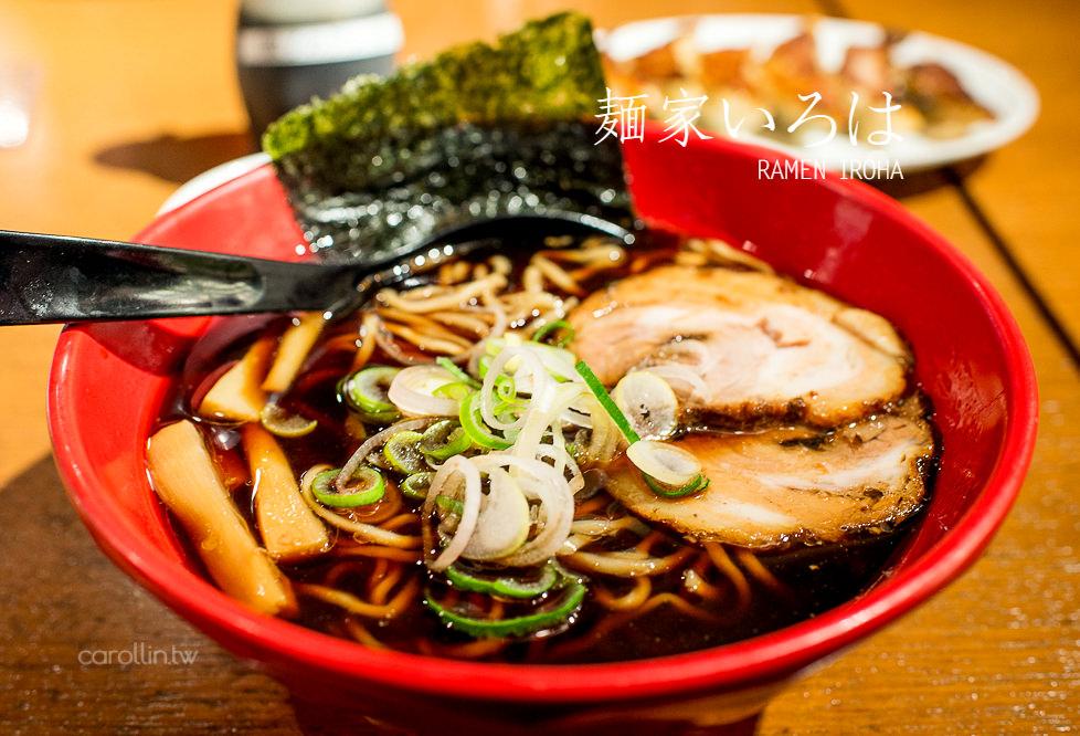 北陸富山美食 | 麺家いろは RAMEN IROHA – 富山黑拉麵 蟬聯冠軍的必吃名店