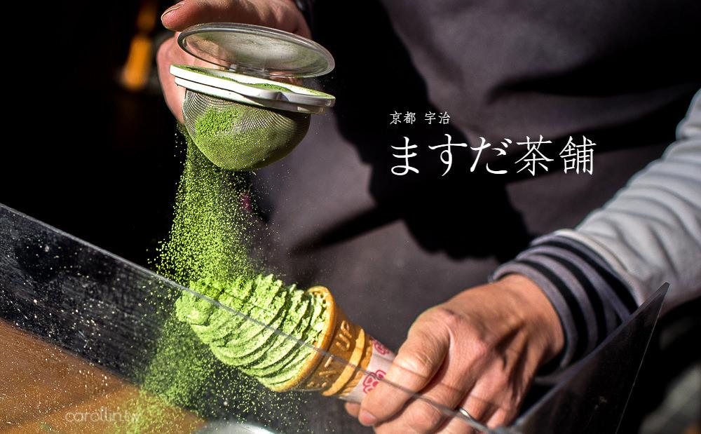 京都自由行 | 宇治美食 ますだ茶舗 – 增田 抹茶霜淇淋